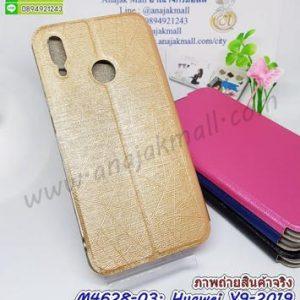 M4628-03 เคสหนังฝาพับ Huawei Y9 2019 สีทอง