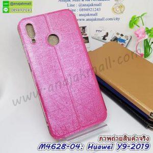 M4628-04 เคสหนังฝาพับ Huawei Y9 2019 สีชมพู
