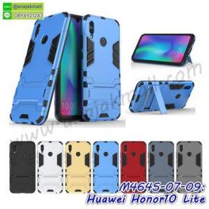 M4645 เคสโรบอทกันกระแทก Huawei Honor10 Lite (เลือกสี)