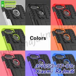 M4653 เคสทูโทนกันกระแทก Xiaomi Redmi6 (เลือกสี)