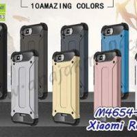 M4654 เคสกันกระแทก Xiaomi Redmi6a Armor (เลือกสี) ซื้อ 1 แถม 1