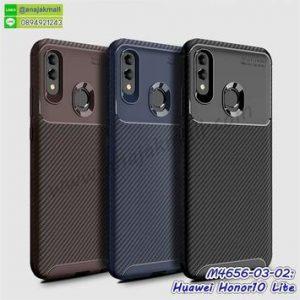 M4656 เคสยางกันกระแทก Huawei Honor10 Lite (เลือกสี) ซื้อ 1 แถม 1