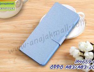 M4659-03 เคสฝาพับ OPPO A83/A83 2018 สีฟ้า