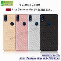 M4663 เคสยาง Classic Asus ZenFone Max M2-ZB633KL (เลือกสี)