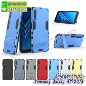 M4664 เคสโรบอทกันกระแทก Samsung Galaxy A7-2018 (เลือกสี)