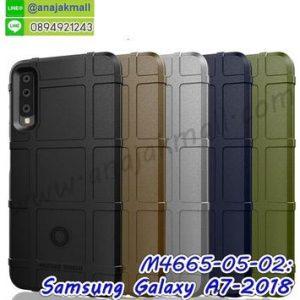 M4665 เคส Rugged กันกระแทก Samsung Galaxy A7-2018 (เลือกสี)