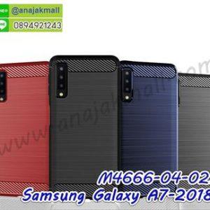 M4666 เคสยางกันกระแทก Samsung Galaxy A7-2018 (เลือกสี)