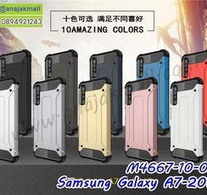 M4667 เคสกันกระแทก Samsung Galaxy A7-2018 Armor (เลือกสี)