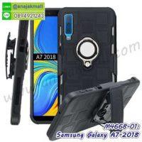 M4668-01 เคสเหน็บเอวกันกระแทก Samsung Galaxy A7-2018 สีดำ