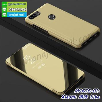 M4676-01 เคสฝาพับ Xiaomi Mi8 Lite เงากระจก สีทอง