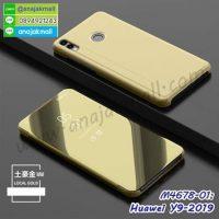 M4678-01 เคสฝาพับ Huawei Y9 2019 เงากระจก สีทอง