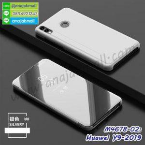 M4678-02 เคสฝาพับ Huawei Y9 2019 เงากระจก สีเงิน