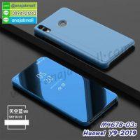 M4678-03 เคสฝาพับ Huawei Y9 2019 เงากระจก สีฟ้า
