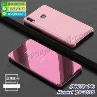 M4678-04 เคสฝาพับ Huawei Y9 2019 เงากระจก สีชมพู