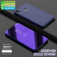 M4678-05 เคสฝาพับ Huawei Y9 2019 เงากระจก สีม่วง