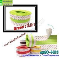 AN60-N03 โฟมยางกันกระแทกแผ่นลอนรุ่นพร้อมใช้ สีเขียว