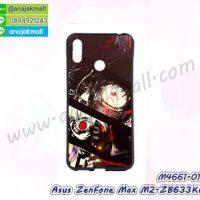 M4661-01 เคสยาง Asus ZenFone Max M2-ZB633KL ลาย Eye X01