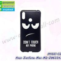 M4661-02 เคสยาง Asus ZenFone Max M2-ZB633KL ลาย Don't Touch My Phone