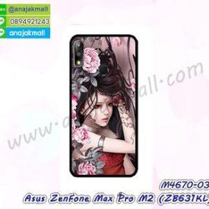 M4670-03 เคสยาง Asus ZenFone Max Pro M2-ZB631KL ลาย Laminia