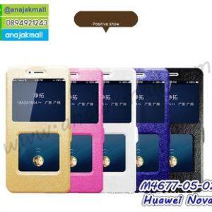 M4677 เคสโชว์เบอร์รับสาย Huawei Nova4 (เลือกสี)