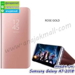 M4684-04 เคสฝาพับ Samsung Galaxy A7-2018 เงากระจก สีชมพู (ฟรีฟิล์มกระจก)