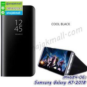 M4684-06 เคสฝาพับ Samsung Galaxy A7-2018 เงากระจก สีดำ (ฟรีฟิล์มกระจก)