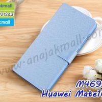 M4692-03 เคสหนังฝาพับ Huawei Mate10 Pro สีฟ้า