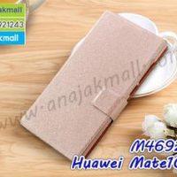 M4692-06 เคสหนังฝาพับ Huawei Mate10 Pro สีชมพูเนื้อ