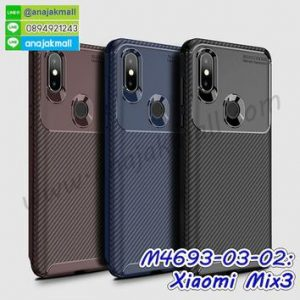 M4693 เคสยางกันกระแทก Xiaomi Mix3 (เลือกสี)
