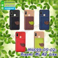 M4699 เคสยาง Xiaomi Mi A2 Lite หลังกระเป๋า (เลือกสี)