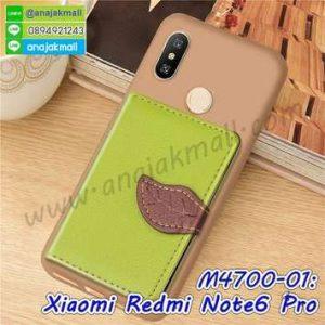M4700 เคสยาง Xiaomi Redmi Note6Pro หลังกระเป๋า สีเขียว