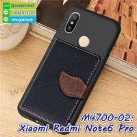 M4700-02 เคสยาง Xiaomi Redmi Note6Pro หลังกระเป๋า สีดำ