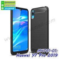 M4701-01 เคสยางกันกระแทก Huawei Y7 Pro 2019 สีดำ