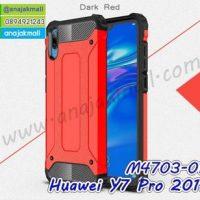 M4703-01 เคสกันกระแทก Huawei Y7 Pro 2019 Armor สีแดง