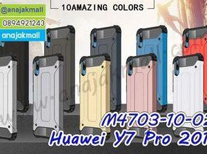 M4703 เคสกันกระแทก Huawei Y7 Pro 2019 Armor (เลือกสี)