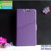 M4704-01 เคสหนังฝาพับ LG Nexus5 สีม่วง