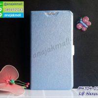 M4704-03 เคสหนังฝาพับ LG Nexus5 สีฟ้า