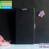 M4704-05 เคสหนังฝาพับ LG Nexus5 สีดำ