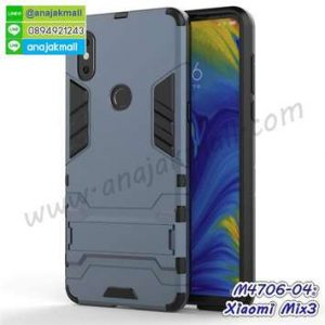 M4706-04 เคสโรบอทกันกระแทก Xiaomi Mix3 สีนาวี