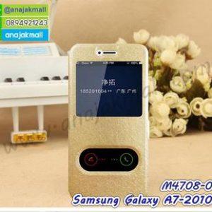 M4708 เคสโชว์เบอร์รับสาย Samsung Galaxy A7-2018 สีทอง