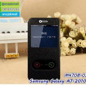 M4708-02 เคสโชว์เบอร์รับสาย Samsung Galaxy A7-2018 สีดำ
