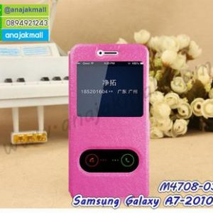 M4708-03 เคสโชว์เบอร์รับสาย Samsung Galaxy A7-2018 สีชมพู