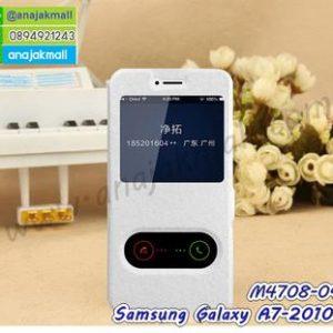 M4708-04 เคสโชว์เบอร์รับสาย Samsung Galaxy A7-2018 สีขาว