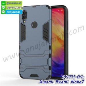 M4711-04 เคสโรบอทกันกระแทก Xiaomi Redmi Note7 สีนาวี