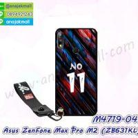M4719-04 เคสยาง Asus ZenFone Max Pro M2-ZB631KL ลาย Number11 พร้อมสายคล้องมือ
