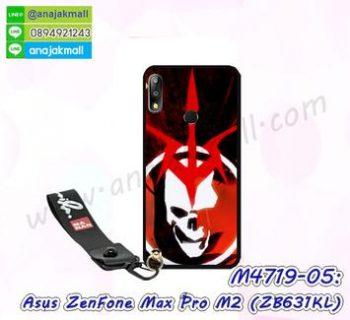 M4719-05 เคสยาง Asus ZenFone Max Pro M2-ZB631KL ลาย Red Skull พร้อมสายคล้องมือ
