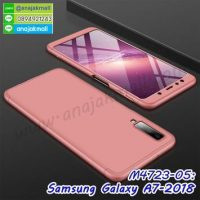 M4723-06 เคสประกบหัวท้ายไฮคลาส Samsung Galaxy A7-2018 สีชมพู (ฟรีฟิล์มกระจก)
