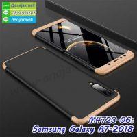 M4723-07 เคสประกบหัวท้ายไฮคลาส Samsung Galaxy A7-2018 สีทอง-ดำ (ฟรีฟิล์มกระจก)