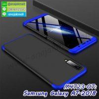 M4723-08 เคสประกบหัวท้ายไฮคลาส Samsung Galaxy A7-2018 สีน้ำเงิน-ดำ (ฟรีฟิล์มกระจก)