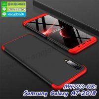 M4723-09 เคสประกบหัวท้ายไฮคลาส Samsung Galaxy A7-2018 สีแดง-ดำ (ฟรีฟิล์มกระจก)